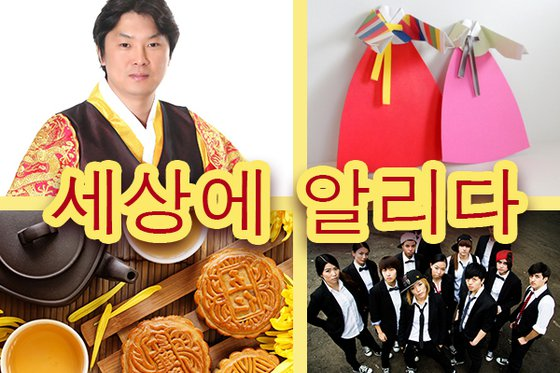 "Four photos consisting of a man dressed in a traditional Hanbok, paper Hanbok garb, a k-pop group, and Moon Cakes and tea. The message ""Celebrating Korea"" is written using the Korean alphabet."